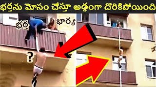 Unbelievable videos recorded in camera || most funny things captured | people media telugu