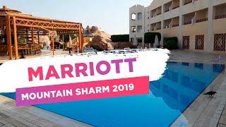 Marriott resort mountain Шарм Эль Шейх Обзор отеля