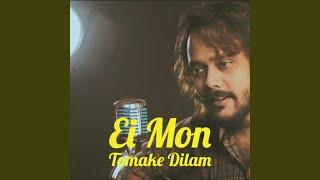 Ei Mon Tomake Dilam