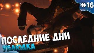 Assassin's Creed: Syndicate. Серия 16 [Последние дни ублюдка]