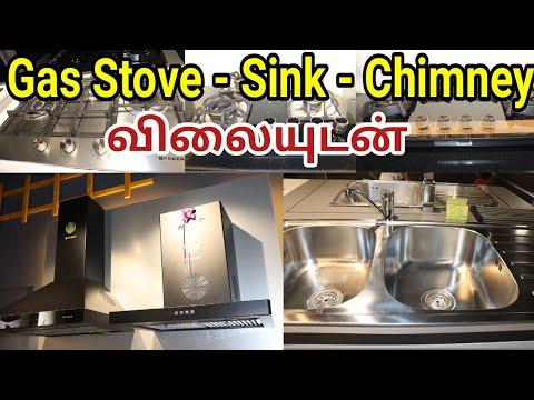 Kitchen Appliances | Chimney, Gas stove, oven, sink | Price in tamil #kitchen #sink #gasstove