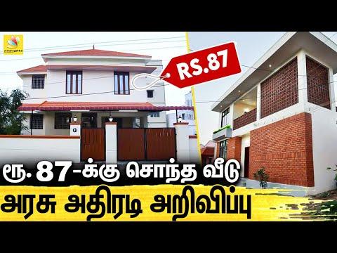 வெறும் 87 ரூபாய்க்கு சொந்த வீடு விற்கும் அரசாங்கம்  : Own a house just for Rs 87