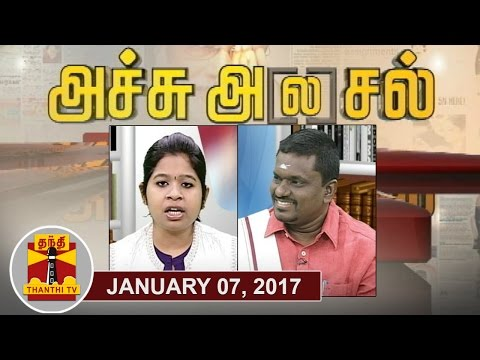 (07/01/2017) Achu A[la]sal | Trending Topics in Newspapers Today | Thanthi TV