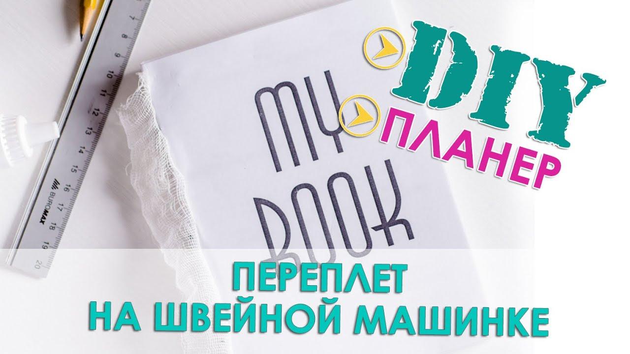 Обзор ежедневника с Алиэкспресс. AliExpress - YouTube