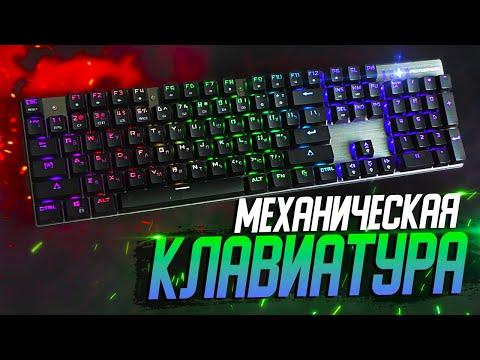 Дешёвая МЕХАНИКА Клавиатура MOTOSPEED CK104 ОБЗОР с AliExpress l Штрейн