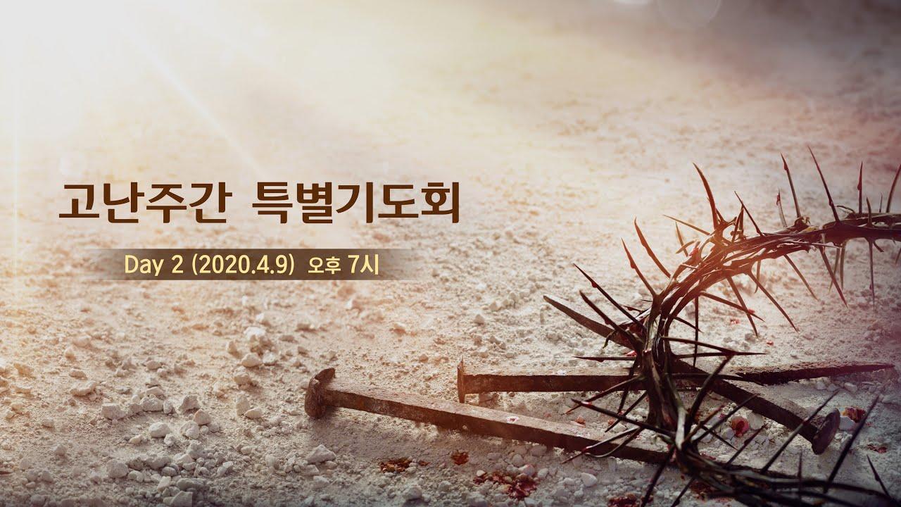 2020 고난주간특별기도회 - Day 2