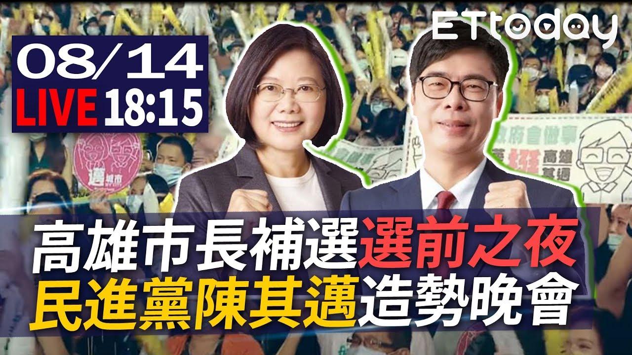 【LIVE】8/14  高雄市長補選 陳其邁「選前大邁進」選前之夜晚會