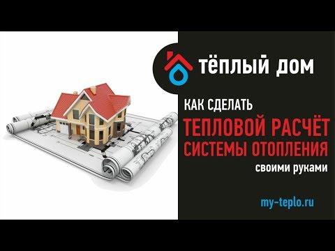 Как сделать тепловой расчет системы отопления частного дома своими руками