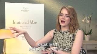 『教授のおかしな妄想殺人』エマ・ストーン インタビュー映像