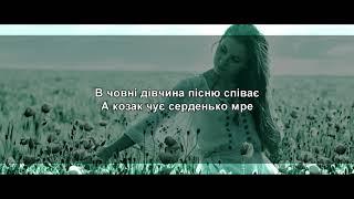 Місяць на небі зіроньки сяють  - Українська народна  пісня mp3