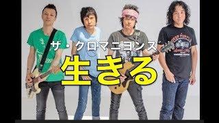 癒しの動画 http://goo.gl/fAzaDw ザ・クロマニヨンズのシングル曲「生...
