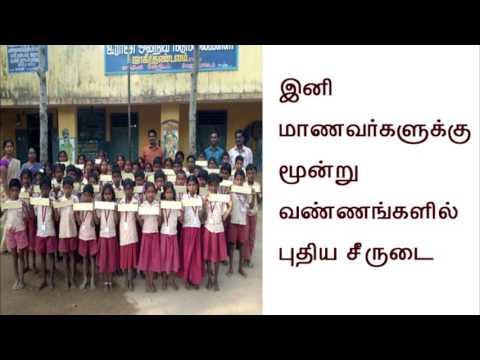 New 3colour uniform for govt school students இனி மாணவர்களுக்கு மூன்று வண்ணங்களில் புதிய சீருடை