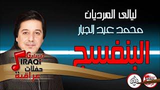 محمد عبد الجبار - البنفسج | جلسات وحفلات عراقية 2016