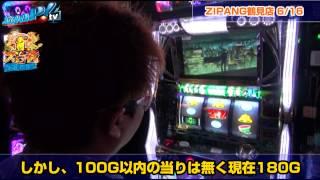 真・スロ番 〜夏の陣〜 vol.16