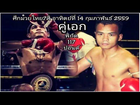 วิจารณ์ มวยไทย 7 สี วันอาทิตย์ที่ 14 กุมภาพันธ์ 2559