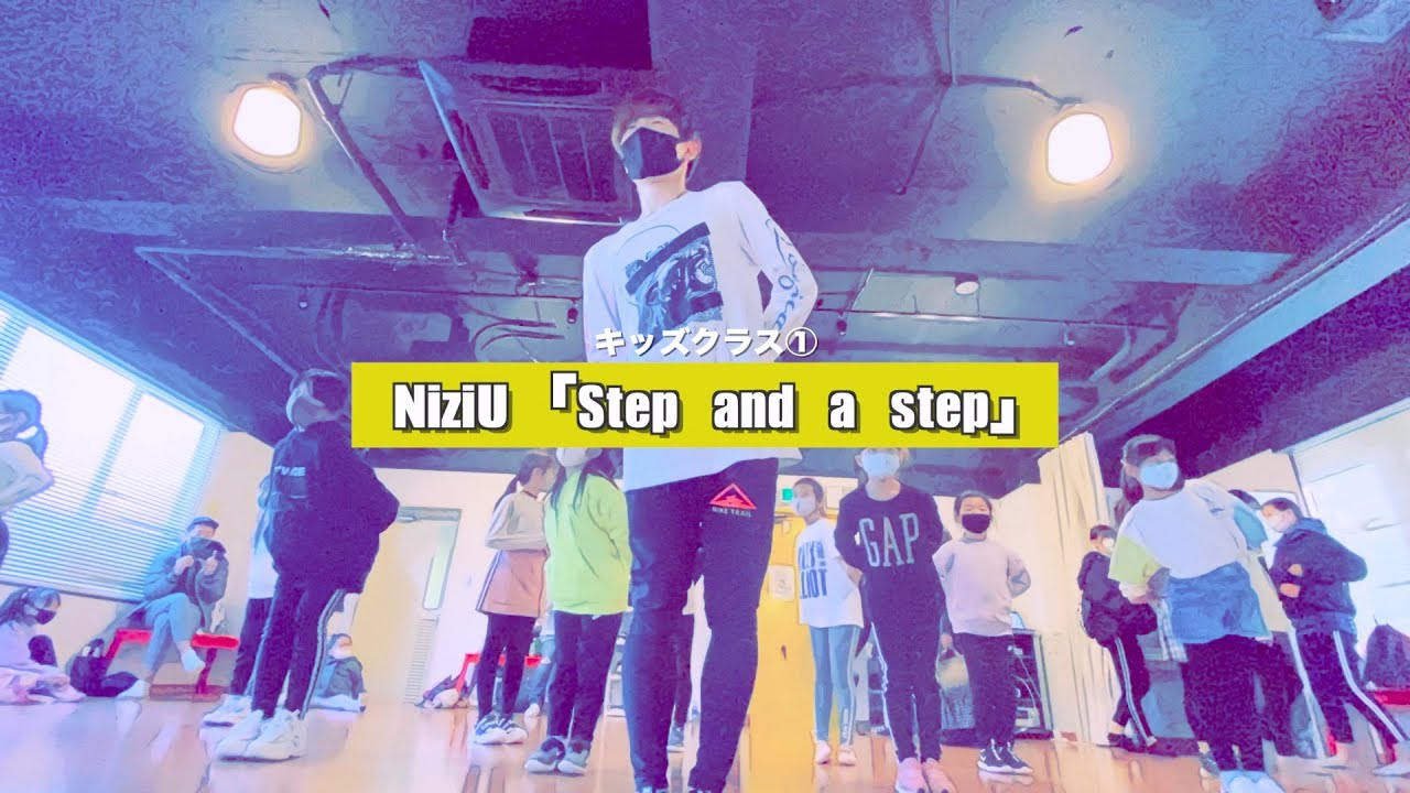 NiziU「Step and a step」新富町K-POPキッズ①クラスの様子【K-POPダンススクール】