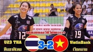 U23 เด็กไทย ตบสโมสรเวียดนามVietinBankคว่ำ!!! 3 - 2 เซ็ท Volleyball VTV Binh Dien Cup 2019