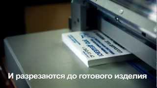 Изготовление цветных листовок на ризографе(Рекламно-производственная компания