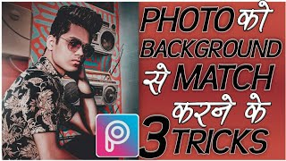 Photo matching with Background with 3 TRICKS in Picsart in Hindi |Match Photo colour with background
