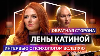 Лена Катина о своих комплексах, предательстве, лишнем весе   Интервью с психологом   ПРЕМЬЕРА   КУБ