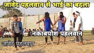 javed gani pahalwan/जावेद गनी पहलवान के सामने दो दो नकाबपोश आये भाई का बदला लेने