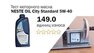 Маслотест #19.  Neste Oil City Standard 5W-40 тест масла.