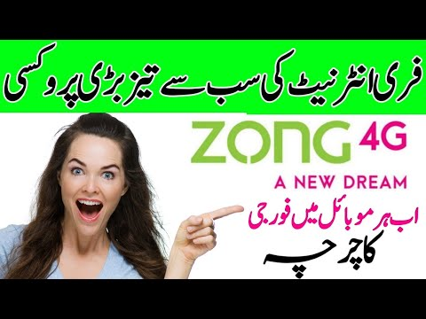 Repeat How to Boost Internet Speed On 4G Zong Sim 2019 by