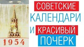 видео Официальный производственный календарь 2015 года в России