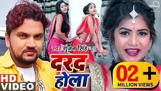 दरद होला | गुंजन सिंह का New सुपरहिट गीत Video Song | latest Bhojpuri Songs 2019