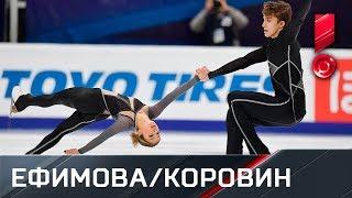 Короткая программа пары Алиса Ефимова/Александр Коровин. Гран-при России