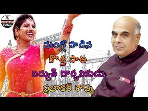 మంగ్లీ పాడిన కొత్త పాట విద్యుత్ దార్శనికుడు ప్రభాకర్ రావు | Mangli New Song | Prabhakar Rao