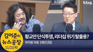 황교안 단식투쟁, 리더십 위기 탈출용?(박지원)│김어준의 뉴스공장