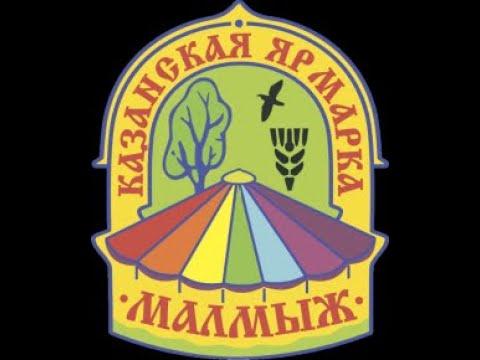 Казанская ярмарка Малмыж 2019