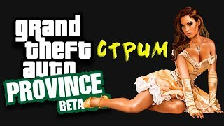 MTA PROVINCE BETA GTA СТРИМ