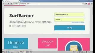 surfEarner Как заработать деньги  и набрать рефералов на включенном браузере