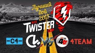 Лучший бой Blitz Twister Cup 2017  C4  Vs 4TEAM WOT Blitz