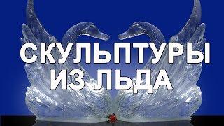 Скульптуры из льда (Sculptures made of ice)