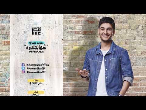 محمد عساف - شهالحلاوه -| Mohammed Assaf - Shhalhalawa [Lyric Video]
