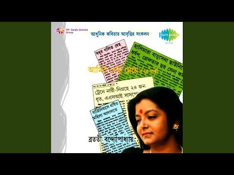Na Pathano Chithi Recitation