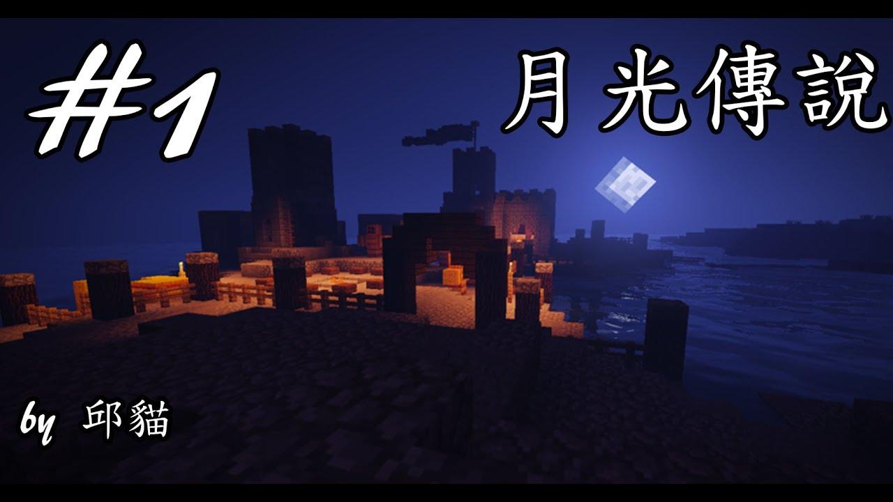 MineCraft冒險-邱貓-月光傳說#1 死亡是開始 - YouTube