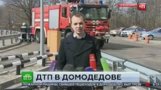 ЧП в аэропорту Домодедово !!! 30.03.2017 Пожарная машина раздавила людей !!!