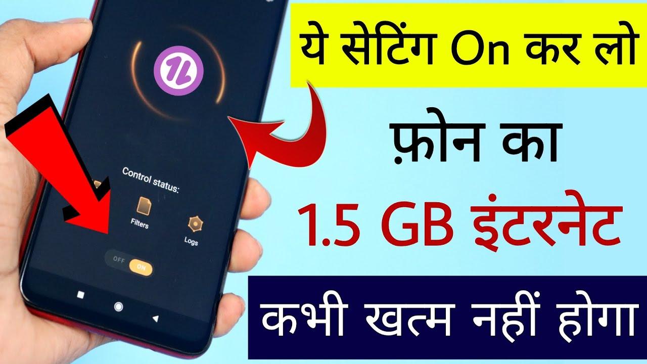 ये सेटिंग ON कर लो फ़ोन का 1.5 GB इंटरनेट कभी खत्म नहीं होगा | Hindi Tutorials