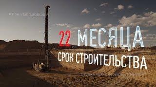 строительство АЭРОПОРТА Симферополь: 2 года за 6 минут. Факты и цифры. Крым.