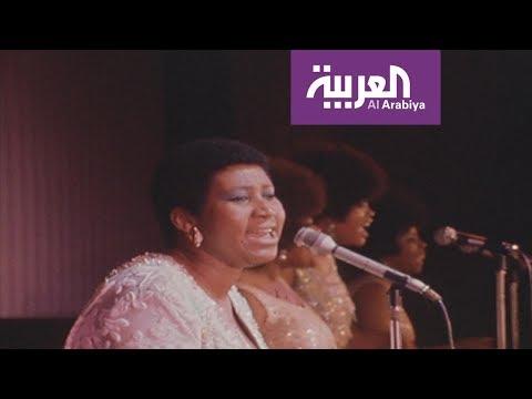 وفاة ملكة موسيقى السول أريثا فرانكلين  - 22:21-2018 / 8 / 16