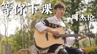 周杰伦Jay Chou【等你下课 Waiting For You】- BRYSON刘铠翔