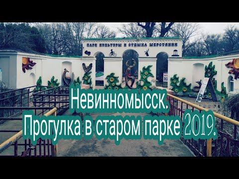 Невинномысск. Прогулка в старом парке 2019г.