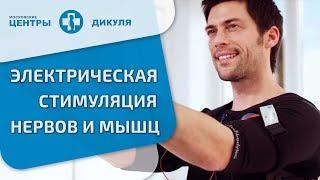 Электростимуляция мышц. Нейромышечная электростимуляция в московских центрах Дикуля(Новый метод электростимуляции мышц: http://www.dikul.net/units/kinezi/nmes нейромышечная электростимуляция - восстановител..., 2016-09-29T16:20:35.000Z)