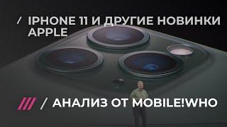 Стоит ли новый iPhone своих денег