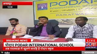 Podar international School press conference at Paratwada