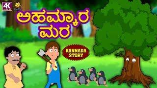 Kannada Moral Stories for Kids - ಅಹಮ್ಕಾರ ಮರ | Ahamkara Mara | Kannada Stories | Kannada Fairy Tales